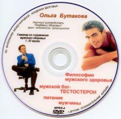 Мужское здоровье. Автор Ольга Бутакова